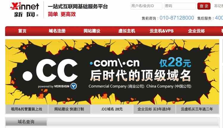 xin-net-homepage